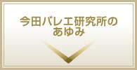 今田バレエ研究所のあゆみ