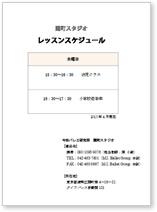 スケジュール、関町スタジオ
