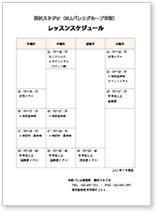 スケジュール、柳沢スタジオ