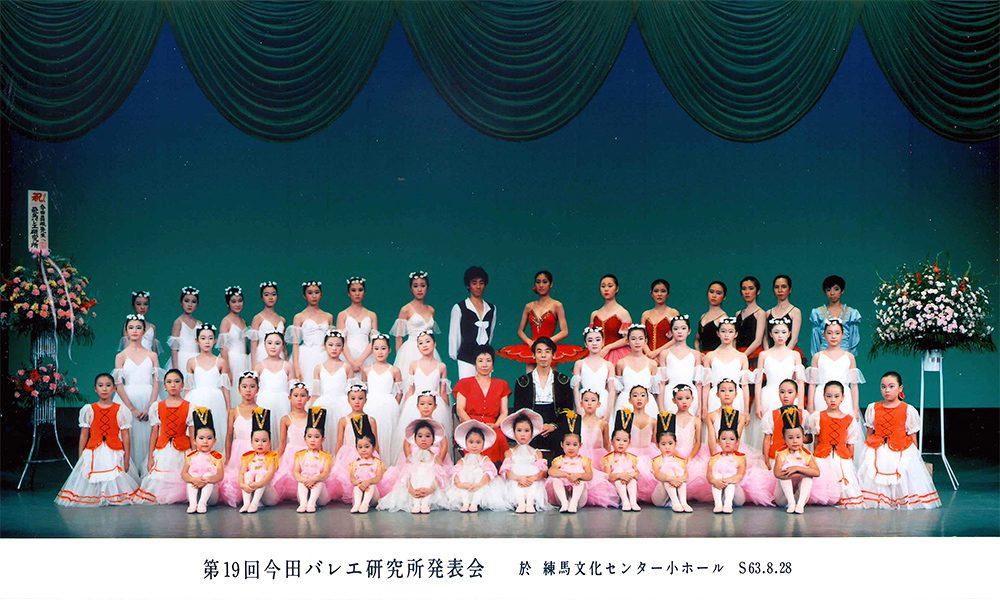 第19回 今田バレエ研究所発表会