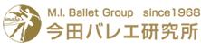 今田バレエ研究所